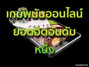 Slot free play