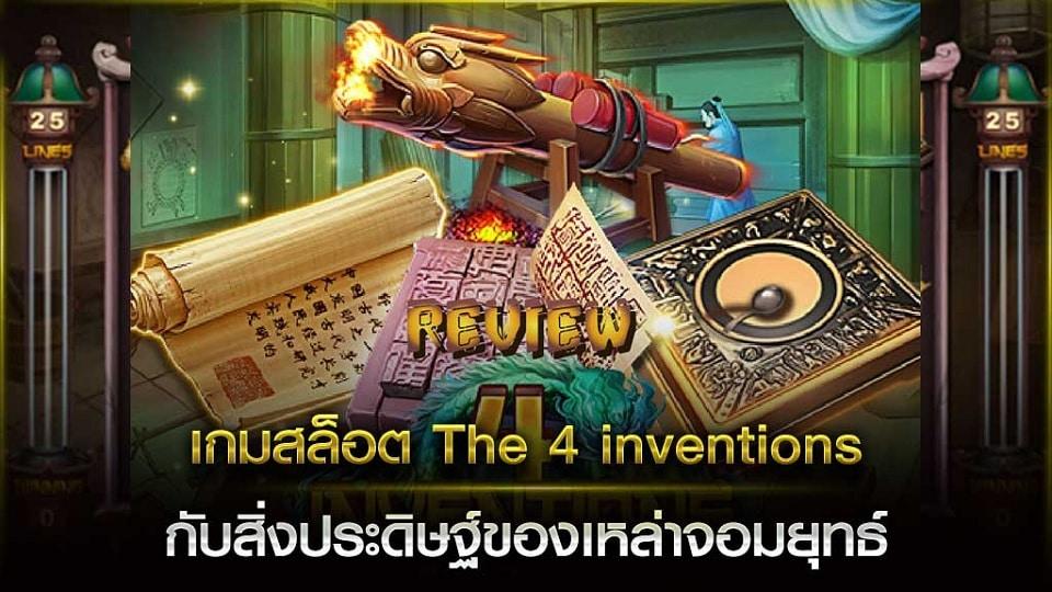 เกมสล็อตออนไลน์ 4 inventions