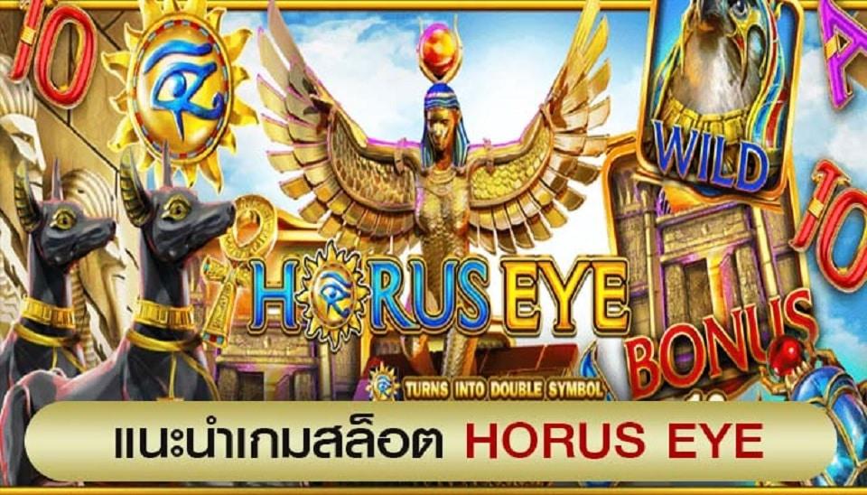 รีวิวเกมสล็อต horus eye