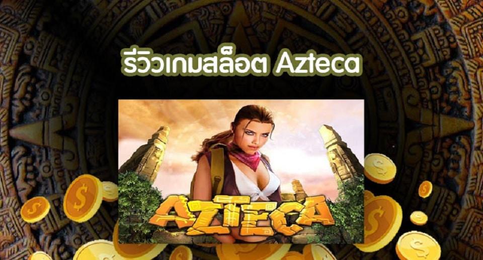 รีวิวเกมสล็อต azteca